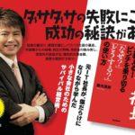 4月8日マーケティングセミナー開催のお知らせ