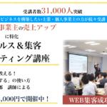 「秘伝のマーケティング講座」開催