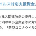 札幌市「新型コロナウイルス対応支援資金」