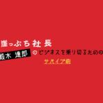 殿木達郎のビジネス大学:資金繰り編「社会保険の支払いを延ばす具体的方法」